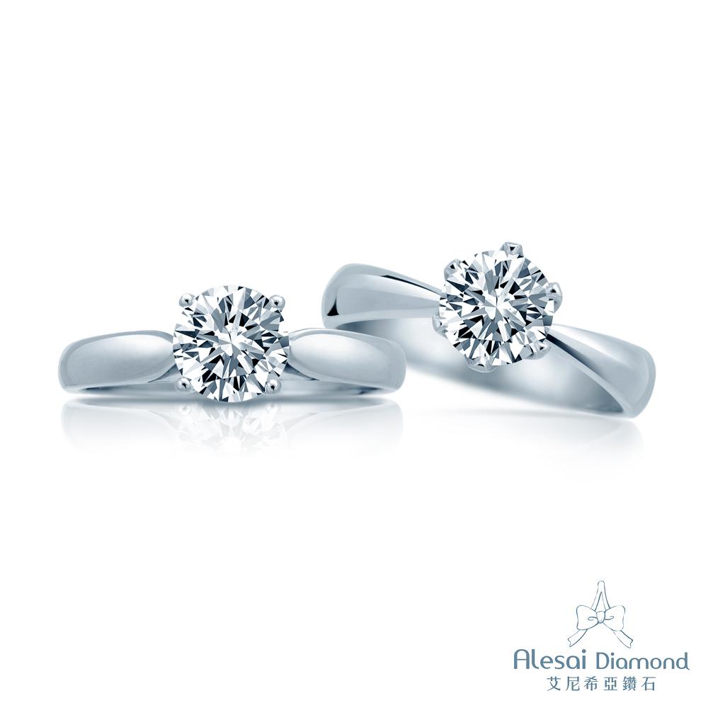 Alesai 艾尼希亞鑽石 1克拉 E/SI2 四爪六爪 鑽戒 (2選1)