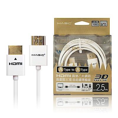 MAGIC HDMI A公-A公 1.4版高畫質3D影音超細傳輸線-2.5M