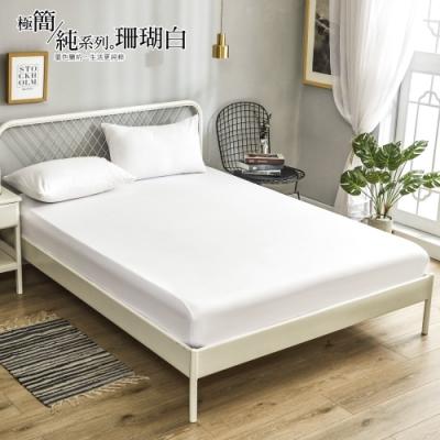 3-HO-雪紡棉 單人床包/枕套 二件組-珊瑚白