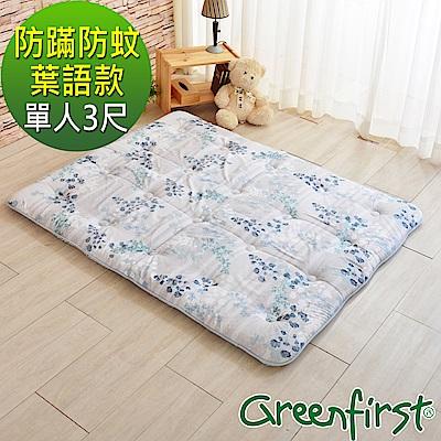 LooCa 防蹣x防蚊x釋壓超蓬鬆日式床墊-迷葉-單人3尺