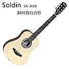 Soldin入門嚴選34吋旅行吉他(雲衫面板)