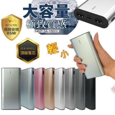 【台灣製造】日本電芯超質感 雙USB鋁合金行動電源 BSMI認證 3A-15000