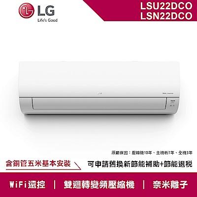 [無卡分期12期]LG旗艦型2-4坪雙迴轉變頻冷專一對一LSU22DCO_LSN22DCO