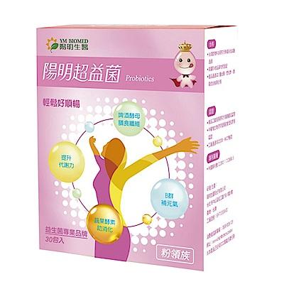 陽明生醫 陽明超益菌 (30包/盒)
