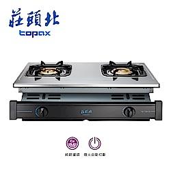 莊頭北 TOPAX 兩環全銅爐頭崁入爐 TG-7301BS(桶裝瓦斯)