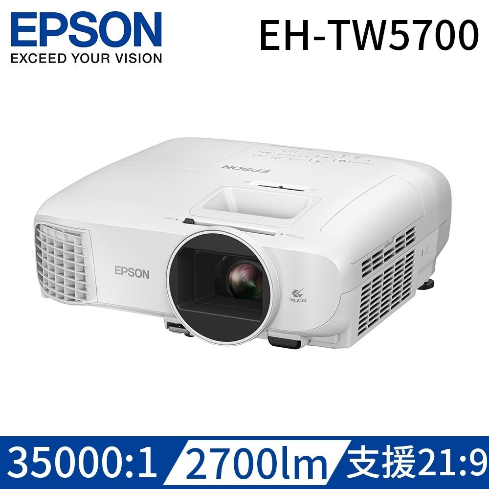 Epson EH-TW5700 3D家庭劇院投影機