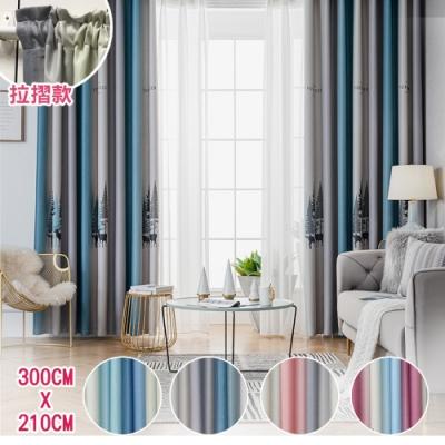 日創優品 北歐色系採條鹿拉摺穿桿式/落地窗簾寬300x高210cm(一窗是2片組合/遮光/抗UV)