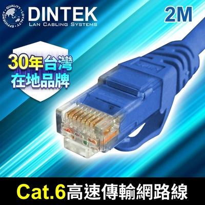DINTEK Cat.6 U/UTP 高速傳輸專用線-2M-藍(1201-04213)