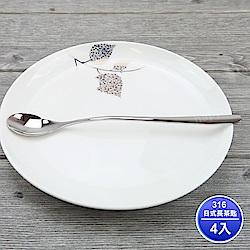 王樣日式316不鏽鋼長茶匙(4入組)咖啡匙攪拌棒