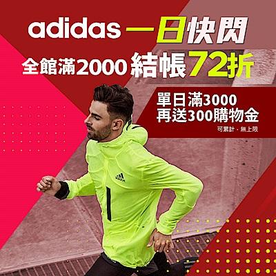 【adidas】一日快閃3折起滿2000結帳72折