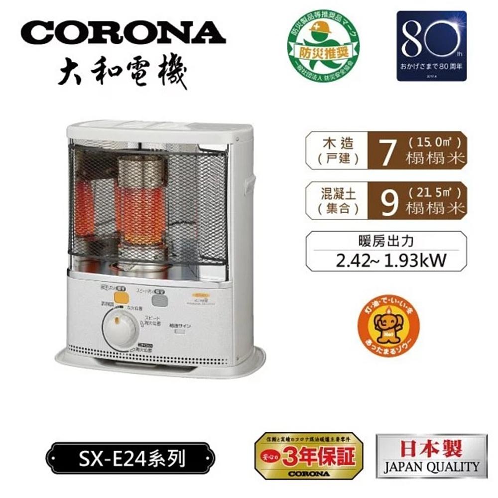 CORONA 4-6坪 日本製造煤油爐電暖器 SX-E2418Y 贈不沾手電動加油槍
