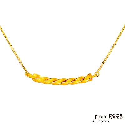 J'code真愛密碼 纏綿黃金女項鍊-立體硬金款