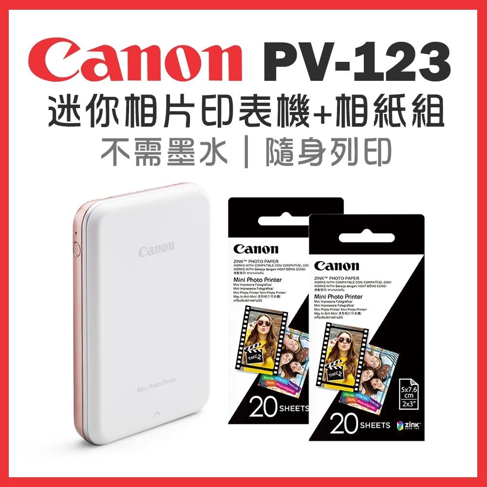 Canon PV-123 迷你相片印表機+2x3相片紙(1+1包)