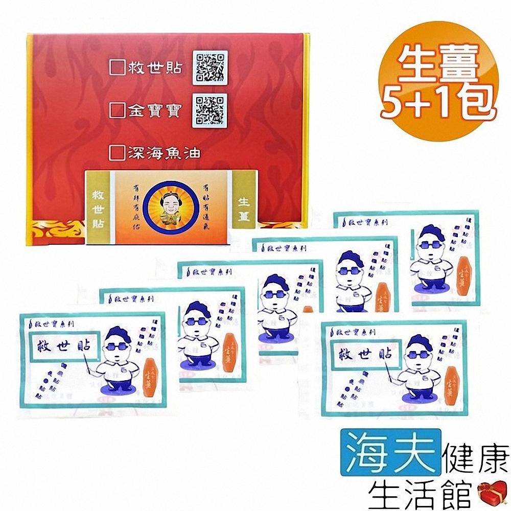 海夫健康生活館 救世貼 生薑-5包送1包(共24片)