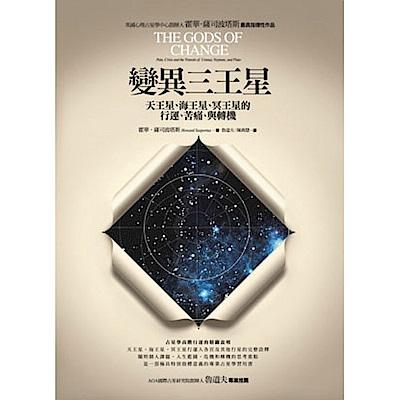 變異三王星:天王星、海王星、冥王星的行運、苦痛、與轉機