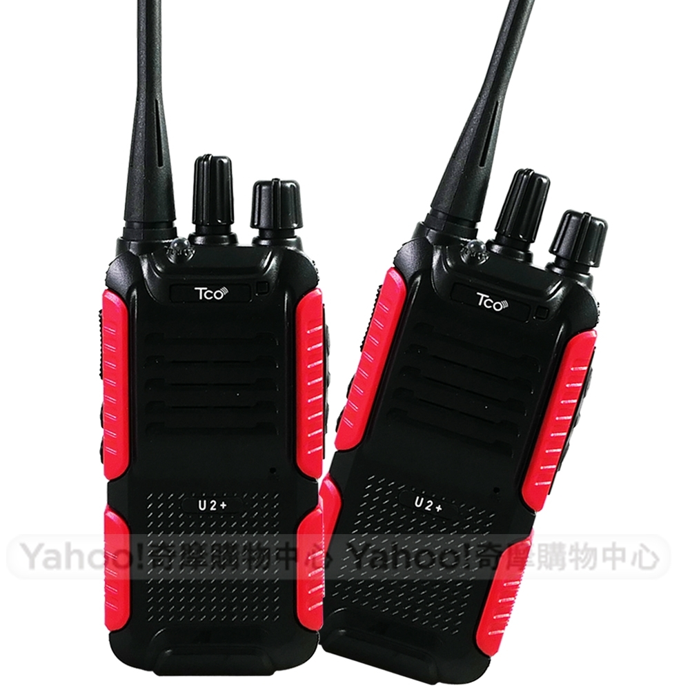 TCO專業級UHF標準無線電對講機 U2+ (2支)