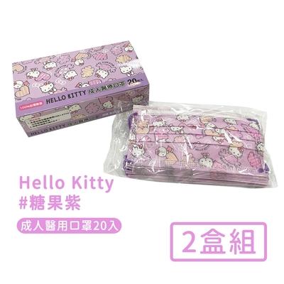 Hello kitty 台灣製成人款平面醫療口罩20入/盒(糖果紫)-2盒組