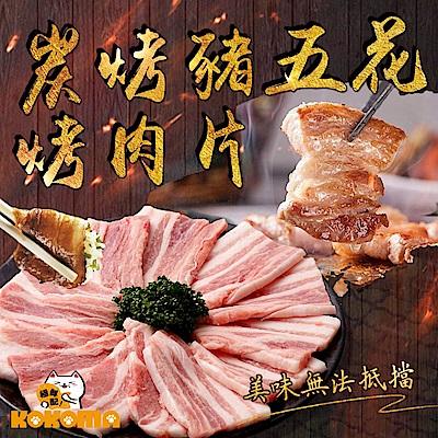 極鮮配 炭烤豬五花烤肉片 (1000g±10%/盒)-2盒入