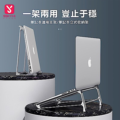 小天P5 筆電支架 鋁合金 便攜式散熱平板支架 立式收納架/多功能電腦支架
