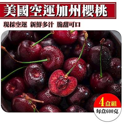 【天天果園】美國空運加州9.5R櫻桃4盒(600g禮盒裝)