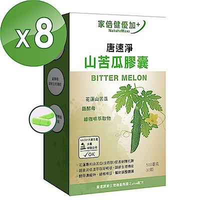 NatureMaxi家倍健優加 唐速淨花蓮2號山苦瓜膠囊(30顆/盒x8盒)