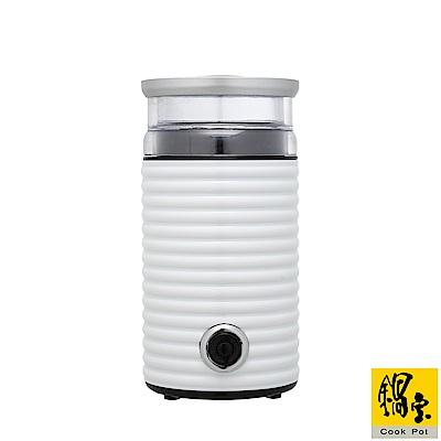 【鍋寶】炫彩電動磨豆機 MA-8601
