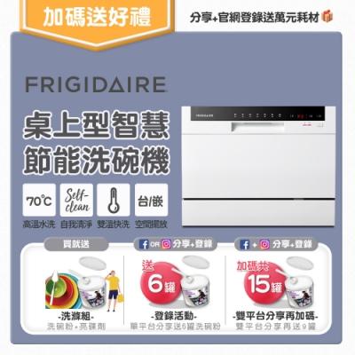 雙分享登錄送萬元原廠耗材★富及第Frigidaire 桌上型智慧洗碗機 6人份白色