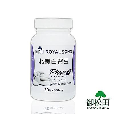 御松田-北美 白腎豆膠囊(30粒/瓶)-1瓶