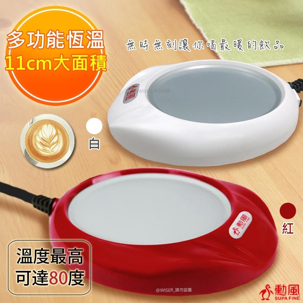 勳風 電熱式保溫杯墊加熱杯墊保溫盤(HF-J888)恆溫/夠溫夠暖