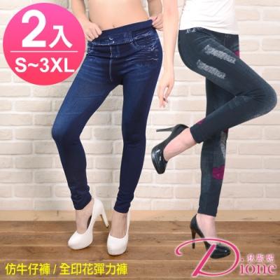 Dione 狄歐妮 加大配搭褲 超彈力仿牛仔風潮褲(雙搭S-3XL)-2件3638