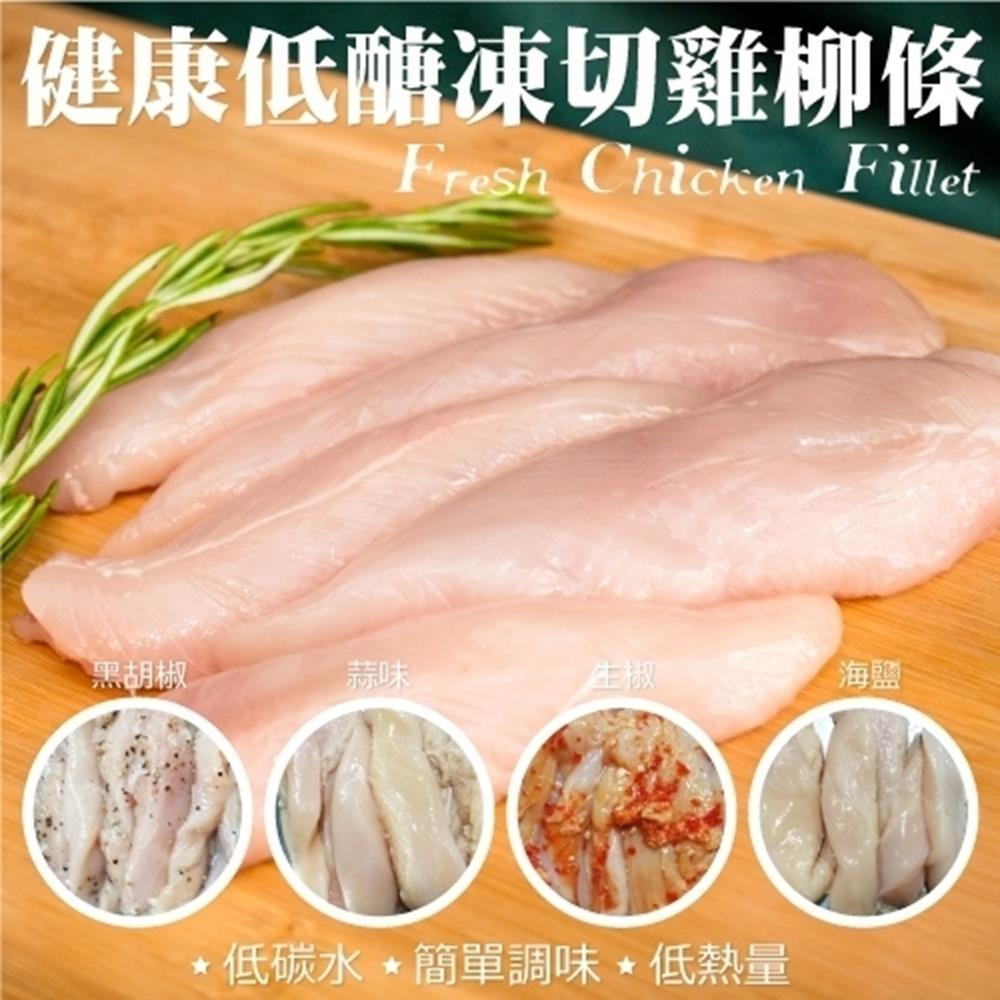 買6送6【三頓飯】健康低醣凍切雞柳條共12包(多口味可選)