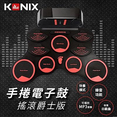 【KONIX】手捲電子鼓 搖滾爵士版 雙喇叭 加厚鼓面 台灣原廠保固
