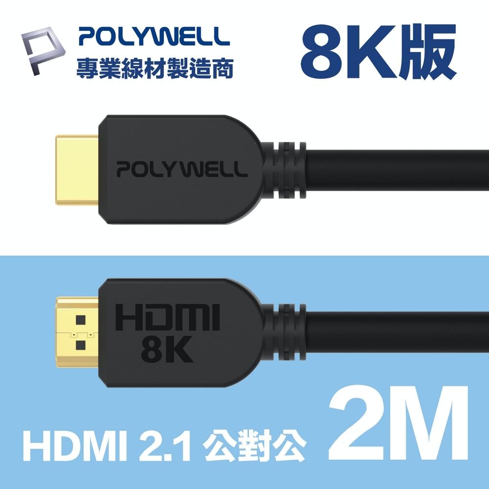 POLYWELL HDMI 2.1版 超高畫質影音傳輸線 2M 公對公 8K60Hz 4K144Hz