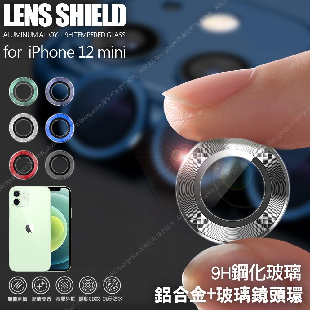 City for iPhone 12 mini 5.4吋 鋁合金 9H玻璃鏡頭環 玻璃貼(一組含鏡頭環2個)