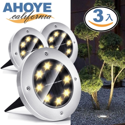 Ahoye 8LED太陽能地埋燈 暖白光 3入組 庭院燈 草坪燈 插地燈
