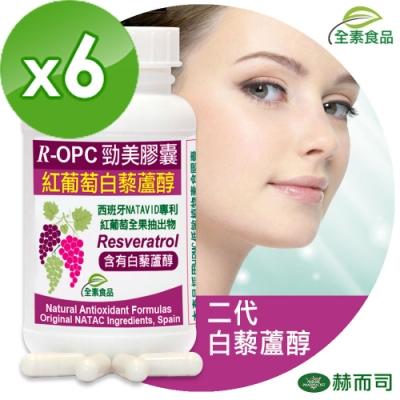 赫而司 R-OPC二代勁美紅葡萄(含白藜蘆醇)植物膠囊(60顆/罐*6罐組)