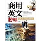 商用英文勝經:提升商業金融閱讀力【二版】(25K軟精裝+1MP3+中譯解答本)
