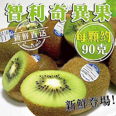 (滿799免運)【天天果園】智利綠色奇異果(每顆90g) x1顆