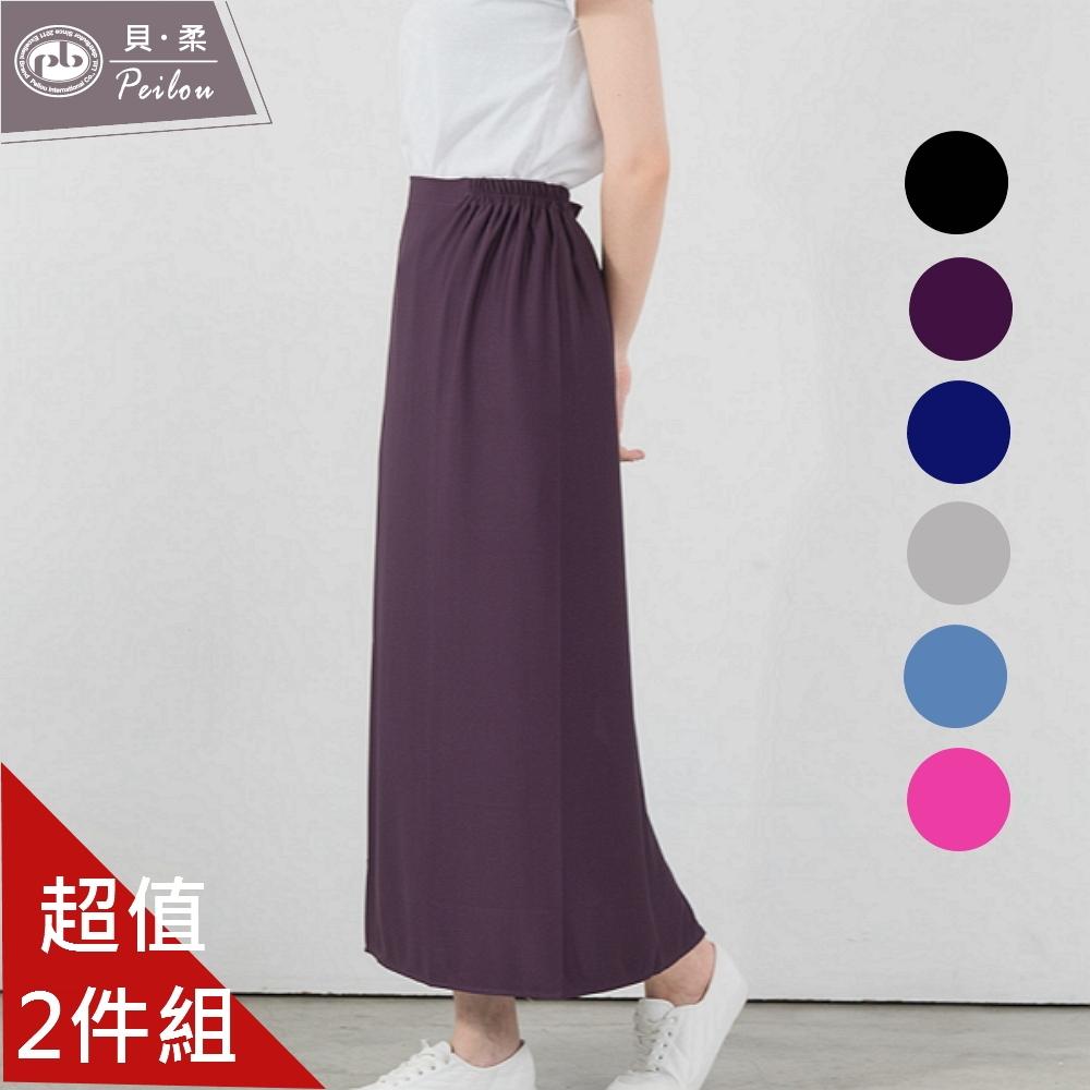 貝柔高透氣防曬遮陽裙-任選(2件組) (黑色)