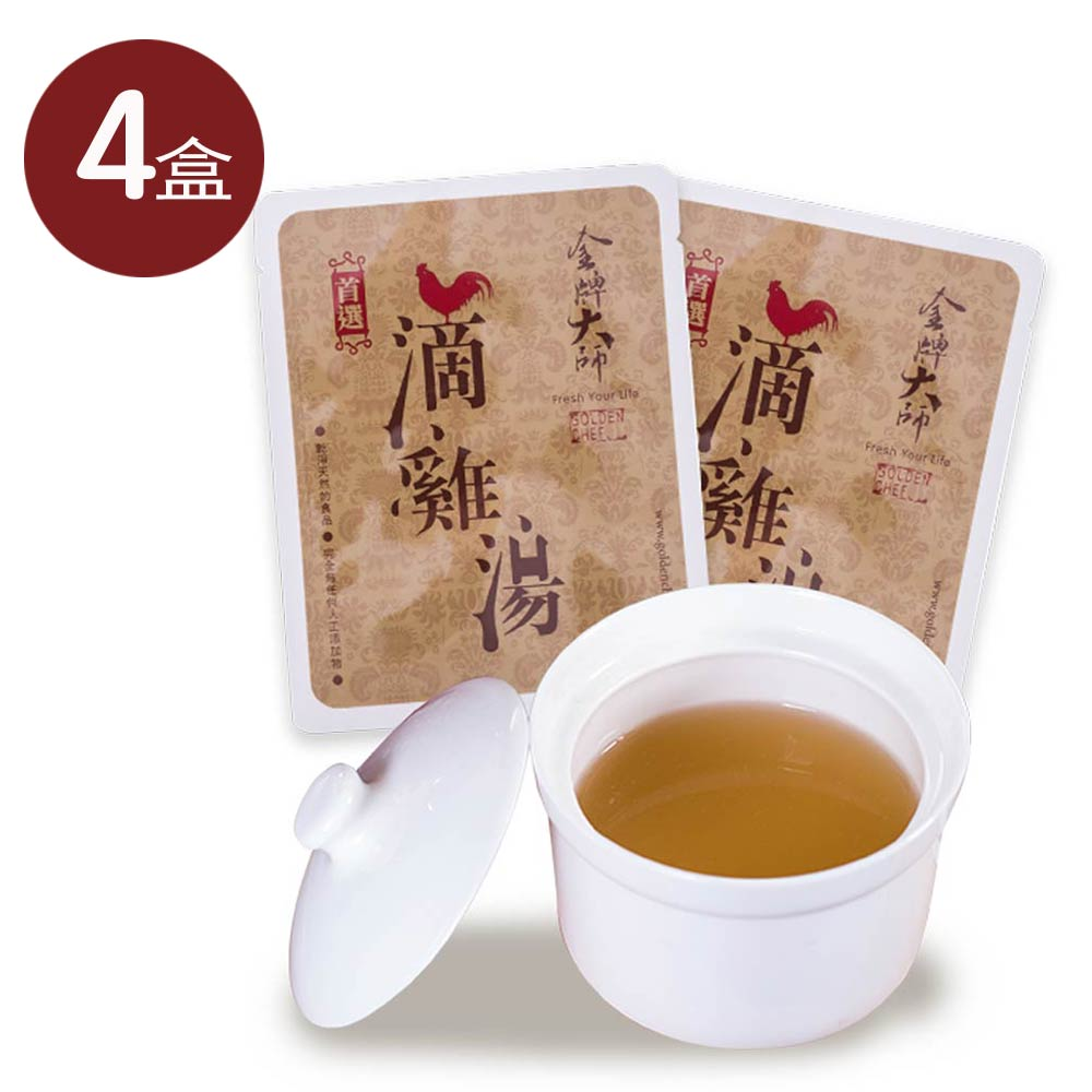 金牌大師 滴雞湯(10包)(4盒)