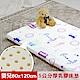 【米夢家居】 夢想家園-冬夏兩用馬來西亞進口100%天然乳膠嬰兒床墊-白日夢60X120 product thumbnail 1