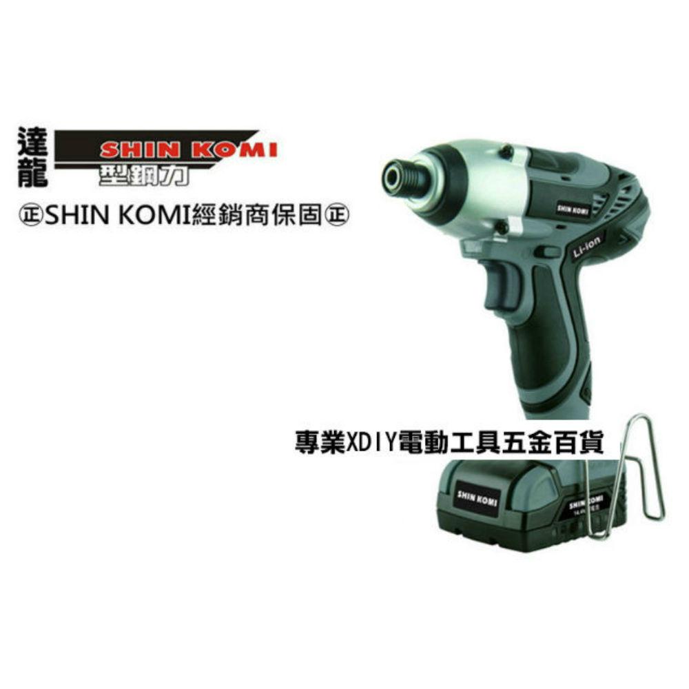 小金鋼升級 型鋼力SHIN KOMI 起子機 TCIDS-160KD CIDS-160KD