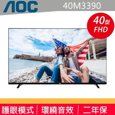 AOC 40型 40M3390 FHD無邊框液晶顯示器