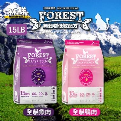 [送贈品] 森鮮 Forest 天然無穀低敏貓飼料 15LB(6.8kg) 全貓 貓飼料