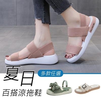 【居家外出美搭鞋】LN 現+預 – 涼拖鞋/休閒鞋-多款任選均一價