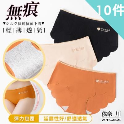 enac 依奈川 一片式裸感抑菌波浪內褲(超值10件組-隨機)