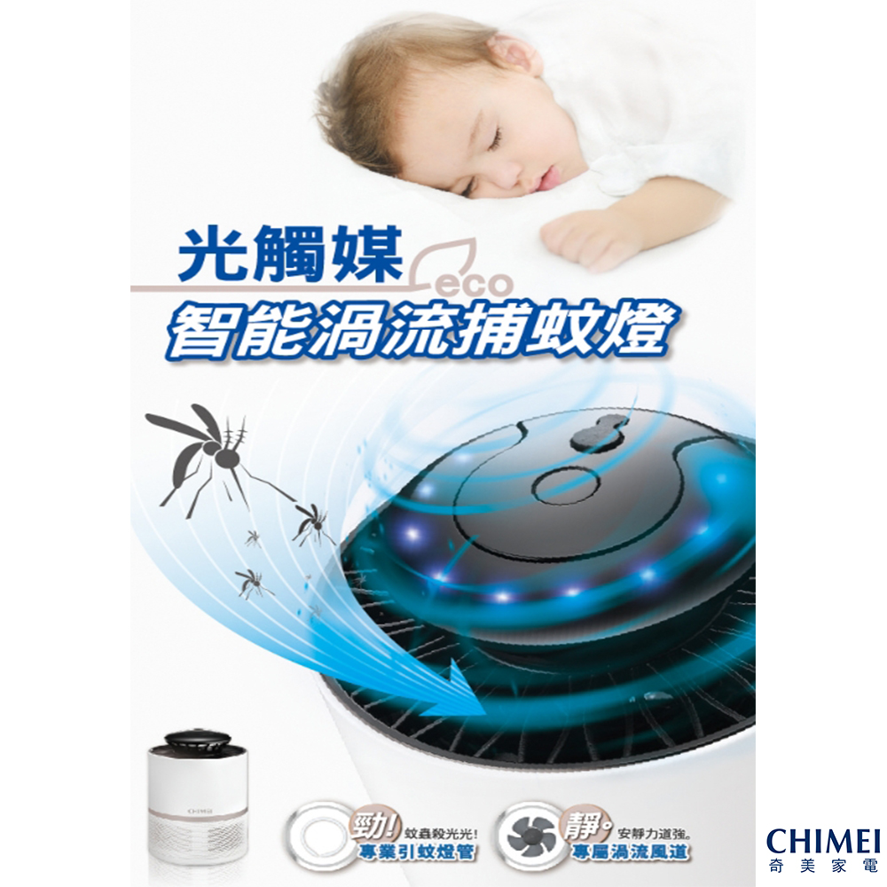 (滿額送超贈點)CHIMEI 奇美 光觸媒智能渦流 捕蚊燈 MT-07T5SA