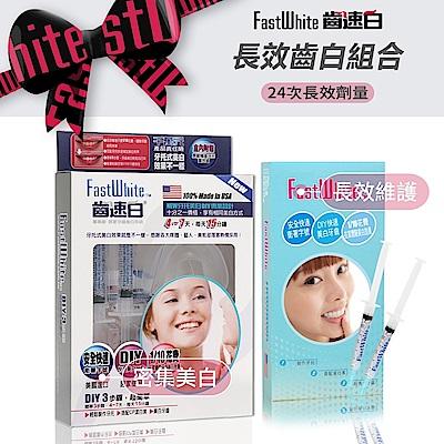 FastWhite齒速白 牙托牙齒美白組1組正貨+2支補充包