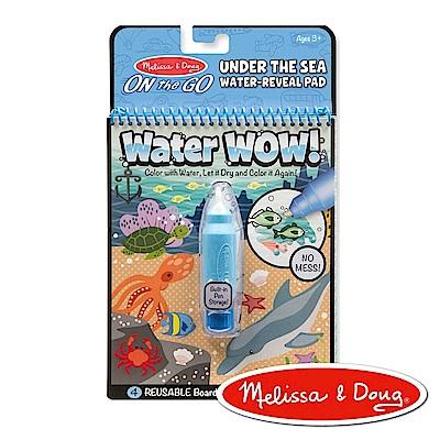 美國瑪莉莎 Melissa & Doug 旅遊樂 - 水畫冊,海底世界