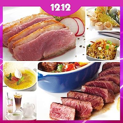 王品集團夏慕尼法式鐵板燒餐券4張 (平假日適用/已含服務費)